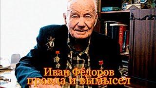 Иван Фёдоров Правда и вымысел