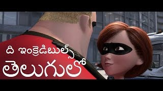 The Incredibles (2004) Climax Scene Telugu Dubbed