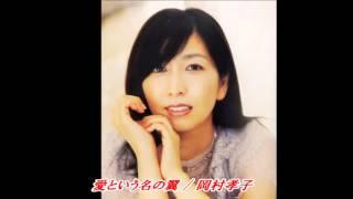 作詞・作曲:岡村孝子 編曲:海老原真二 1996年 Takako Okamura ORIGINA...