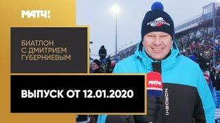 «Биатлон с Дмитрием Губерниевым». Выпуск от 12.01.2020