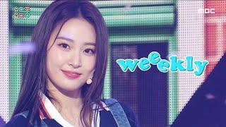 [쇼! 음악중심] 위클리 -위클리 데이 + 태그 미 (Weeekly -Weeekly Day + Tag Me(@Me) ) 20200704