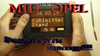 Gambar cover Ремонт MID дисплея Opel/repair Opel MID LCD