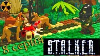 СТАЛКЕР 8 серия | ЛЕГО МУЛЬТФИЛЬМ | LEGO STOP MOTION