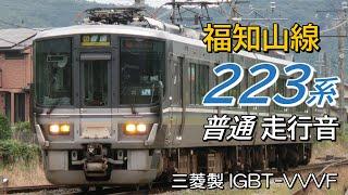 福知山→篠山口 三菱IGBT 223系5500番台 福知山線ワンマン普通列車全区間走行音