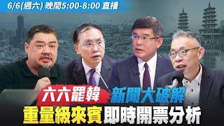 公民罷韓特別報導|台灣民主寫歷史!史上首次直轄市長罷免投票【2020年6月6日】|新唐人亞太電視
