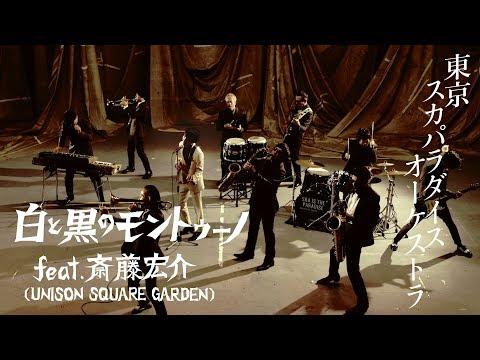 「白と黒のモントゥーノ feat.斎藤宏介(UNISON SQUARE GARDEN)」MV-YouTube Ver.-/東京スカパラダイスオーケストラ