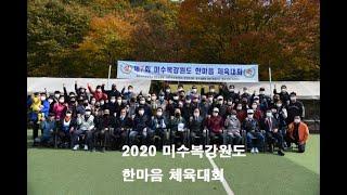 제7회 미수복강원도 한마음 체육대회 실황 중계, 202…