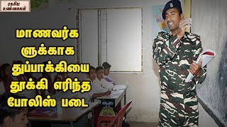 CRPF Jawans Teaching School Students In Jharkhand    Unknown Facts Tamil