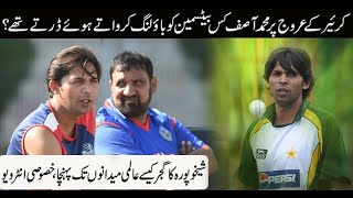 interview of ex cickter muhammad Asif
