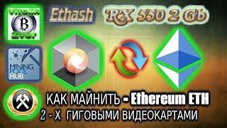 Как Майнить Ethereum(ETH) 2-х Гиговыми Картами RX 550 !!!