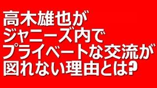 Hey!Say!JUMP・高木雄也がジャニーズ内でプライベートな深い交流が図れ...