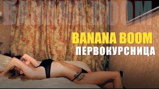Смотреть клип Banana Boom - Первокурсница