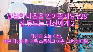 [오디오북 ASMR] 당신의 마음을 안아줄게요 #28 (by 김지훈) 잠 못드는 당신에게2   책 읽어주는 남자(reading book)/ Korean ASMR/音フェチ/중저음