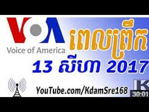 Voice of America VOA Khmer Archive   Khmer Live TV and Radio 13 Aug 2017