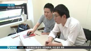 """""""통장 거래 내역 제출해""""…직원 계좌…"""