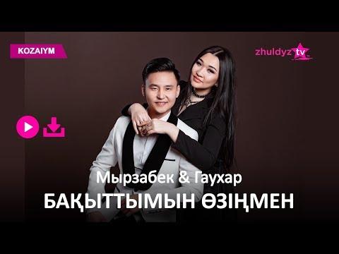 Мырзабек & Гаухар - Бақыттымын өзiңмен (Zhuldyz Аудио)