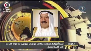 سمو أمير البلاد يتوجه غداً إلى موريتانيا لترؤس وفد دولة الكويت في القمة العربية