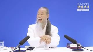 10120강 정부의 이판과 사판(2_3)[대한민국 미래 포럼]