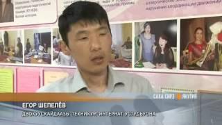 Лицей-интернат для инвалидов получил статус техникума