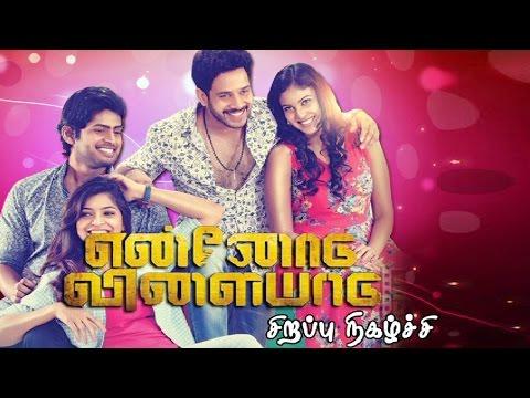 Ennodu Vilayadu   with Cast and Crew  Sirappu Nigazhchi  Chandini Tamilarasan , Bharath