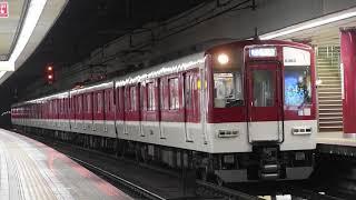 【L/Cカー】近鉄5800系DH03編成 普通奈良行き  大阪上本町発車