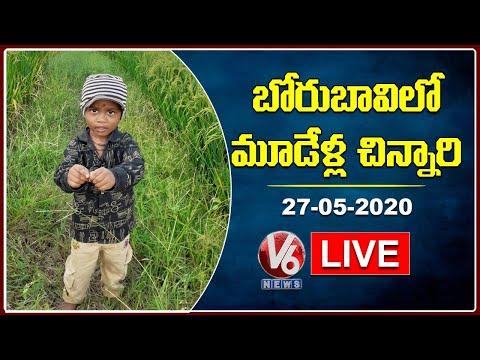 బోరుబావిలో మూడేళ్ల చిన్నారి   3 Years Old Boy Falls Into Open Borewell   V6 Telugu News