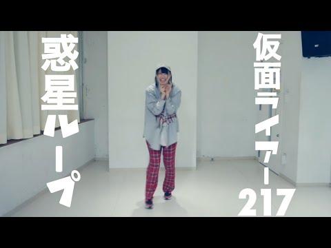 【仮面ライアー217】惑星ループ 踊ってみた【10分チャレンジ】