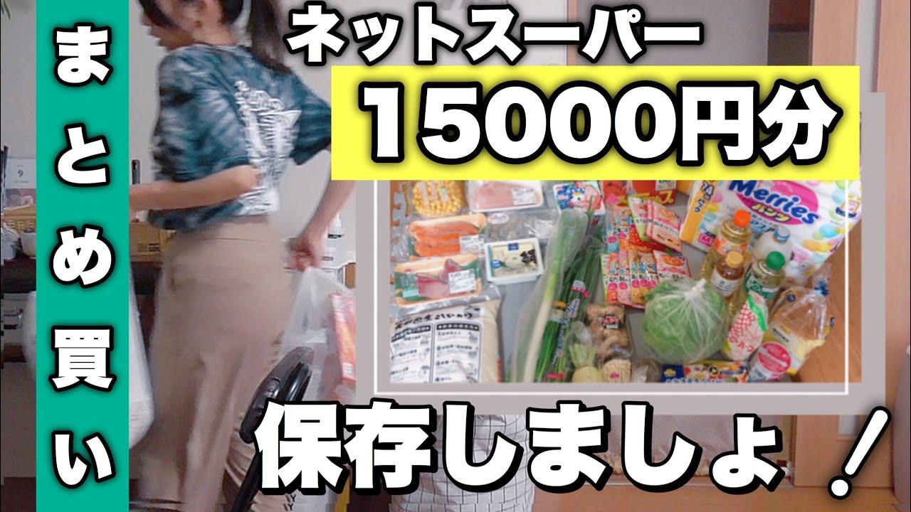 【食材保存】ネットスーパーで買った大量の食材を使い易く保存していくよ!