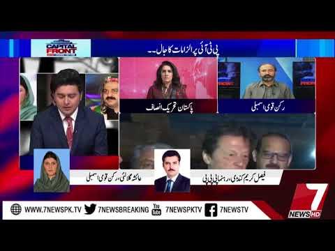 Capital Fornt 19 November 2017 |7News|