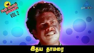 Janagaraj Comedy Scenes | Idhaya Thamarai Tamil Movie | Vol 2 | Tamil Comedy | Pyramid Glitz Comedy