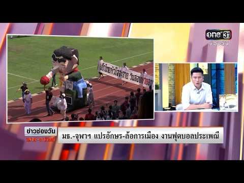 จุฬาฯ-มธ.แปรอักษร-ล้อการเมือง งานฟุตบอลประเพณี | ข่าวช่องวัน | one31