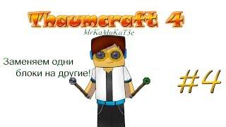Гайд, обучение по моду Thaumcraft 4 - Равноценный обмен #4