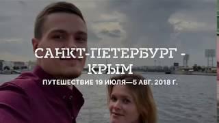Киров - Питер - Крым - Киров