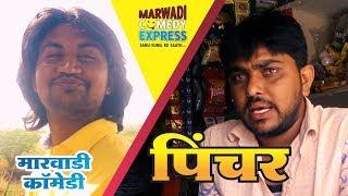 पिंचर || Pinchar || मारवाड़ी कॉमेडी एक्सप्रेस | Marwadi Comedy Express | Bawlosabu