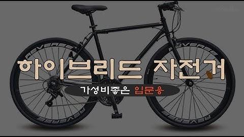 하이브리드 자전거 TOP 10 - 하이브리자전거 1위~10위 판매율 순위!