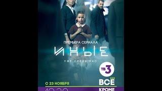 Иные 2015 трейлер | Filmerx.Ru