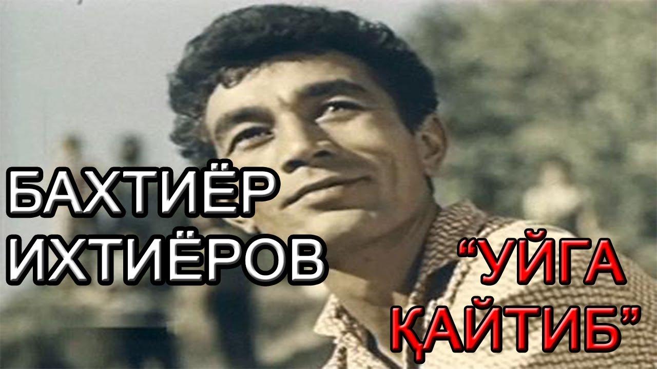 БАХТИЁР ИХТИЁРОВ БИЛАН