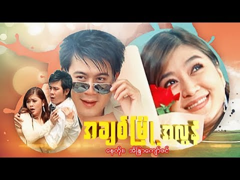 Myanmar Movie-Achit Myo Aloon-Nay Toe, Eaindra Kyaw Zin