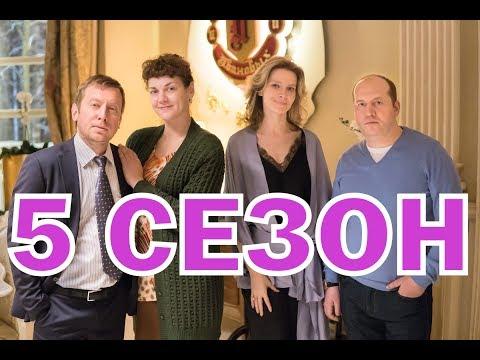 Ивановы-Ивановы 5 сезон 1 серия - Дата выхода