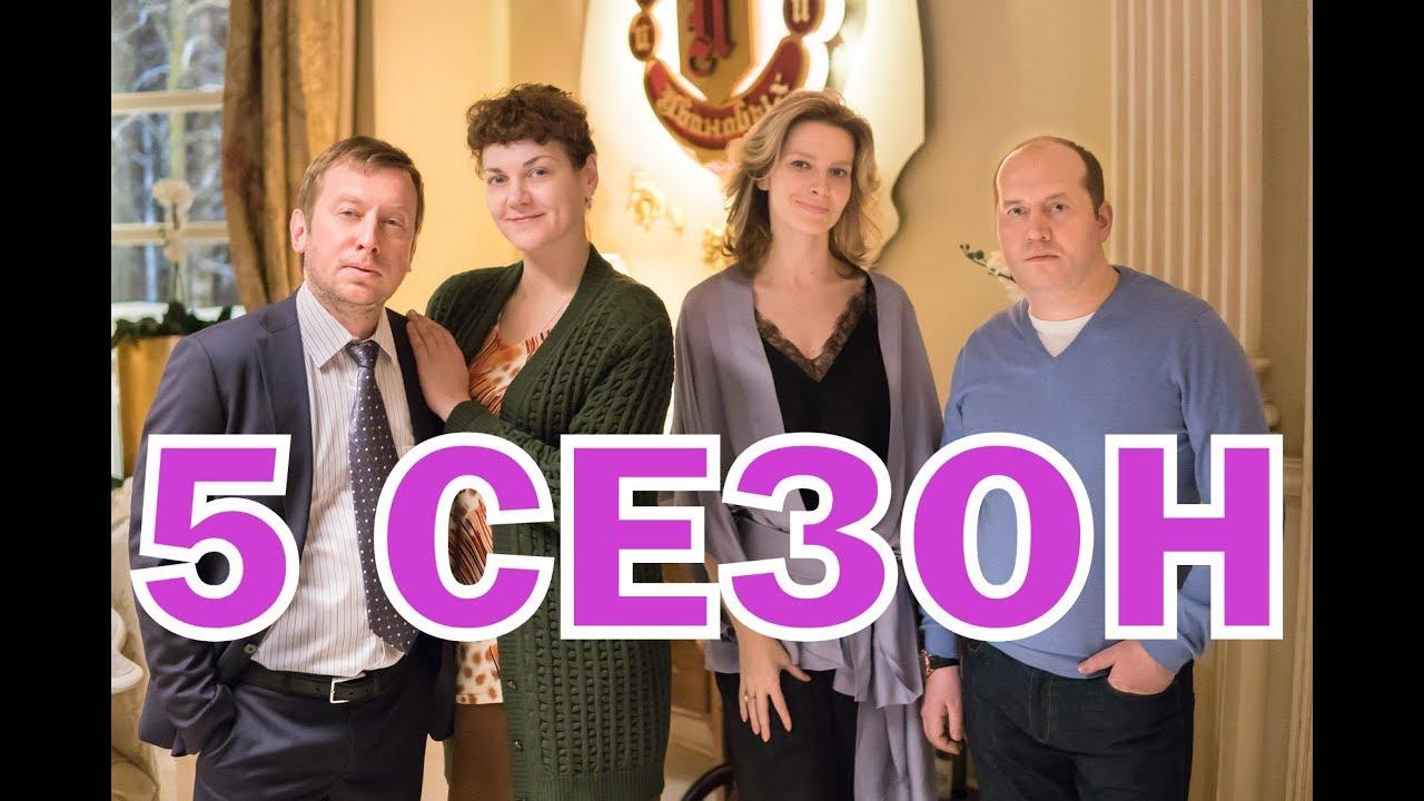 Ивановы-Ивановы 5 сезон 1, 2, 3, 4, 5 серия (2020) HD