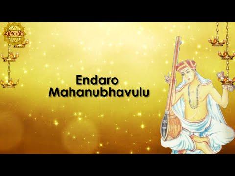 Endaro Mahanubhavulu - Tyagaraju Keerthana