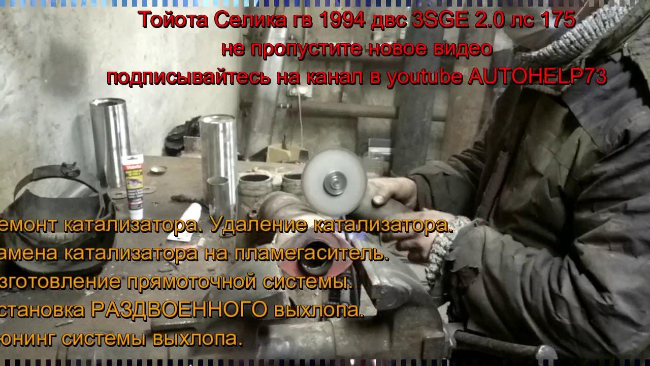 Тойота Селика гв 1994 двс 3SGE 2 0 лс 175 Ремонт катализатора... РАЗДВОЕННЫЙ ВЫХЛОП. Тюнинг