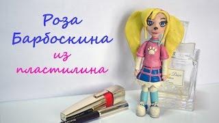 Роза Барбоскина из пластилина
