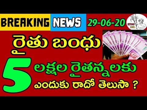 ఈ 5 లక్షల మంది రైతన్నలకు రైతు బంధు ఎందుకు రాదో తెలుసా? | Rythu bandhu latest news | Rythu seva | KCR