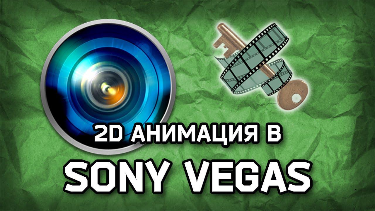 Как сделать анимацию в sony vegas фото 584