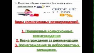Кредиты онлайн без справок и поручителей(Выгодные кредиты для всех ! От 18 лет, без справок о доходах и поручителей ! Подробности на сайте http://delofromzero.b..., 2012-04-03T08:36:20.000Z)
