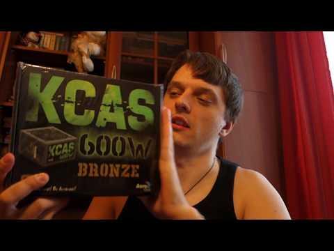 Взрываем Kcas 600W