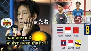 #OMG จับฉลาก U23 โคตรดราม่า THAILAND 西野 朗  งัด คู่ปรับตลอดกาล X เจมเดวิส ดวล สิงคโปร์ ทีมเก่า !!