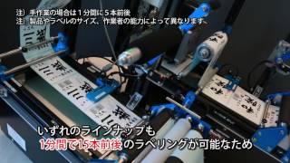 ボトルラベラー SHOT-MLシリーズ ショット株式会社 川越