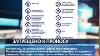 Появился список вещей, запрещённых к проносу на стадион